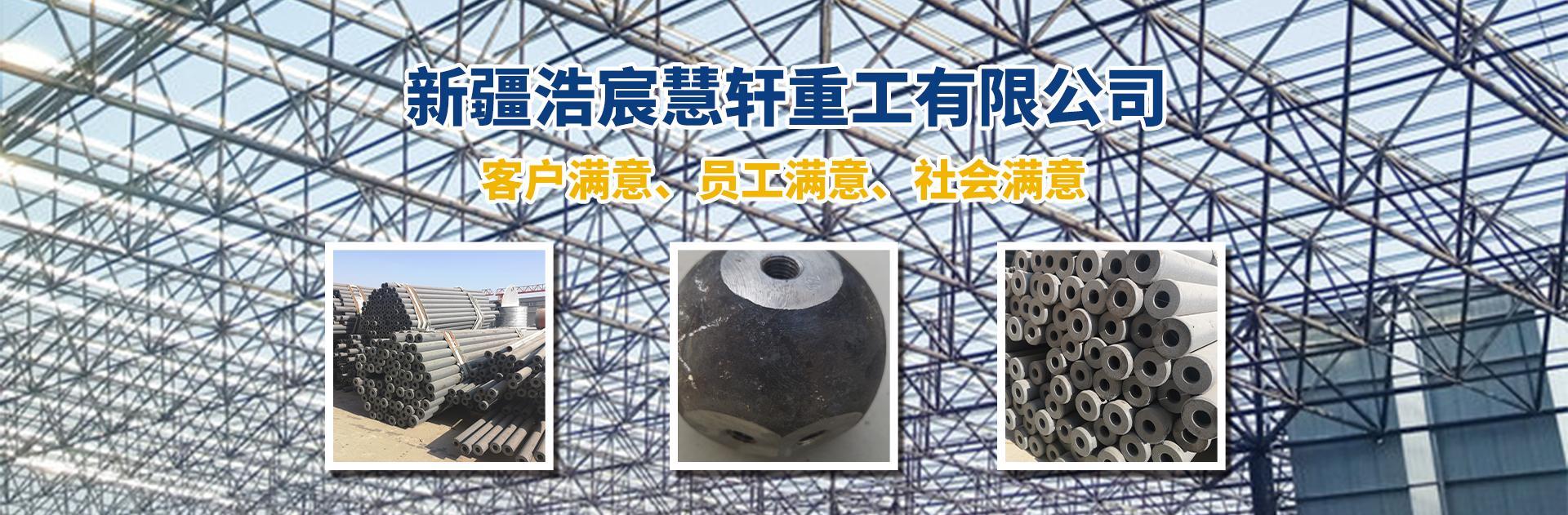 網架鋼結構,新疆網架,新疆網架鋼結構,新疆油罐