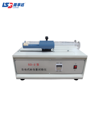 SD-II型砂當量試驗儀