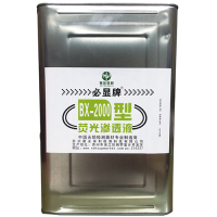 BX-2000熒光滲透液