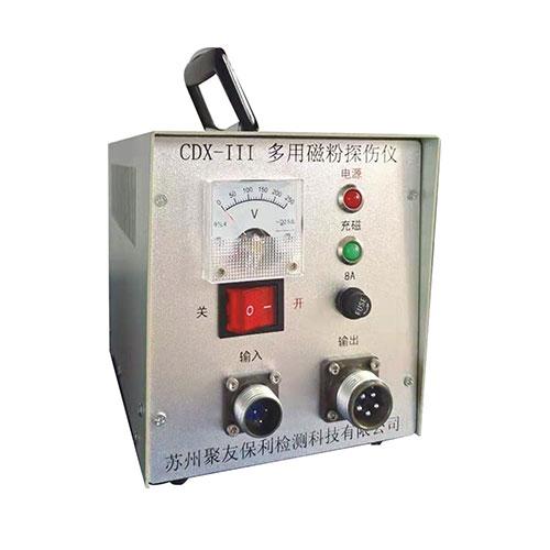 CDX-III磁粉探傷儀