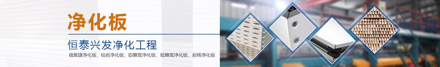 烏魯木齊凈化板,新疆硅巖凈化板,新疆硫氧鎂凈化板