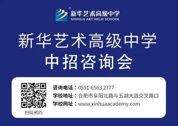 【重磅】定制升學規劃,新華藝術高級中學校園咨詢會等你來!