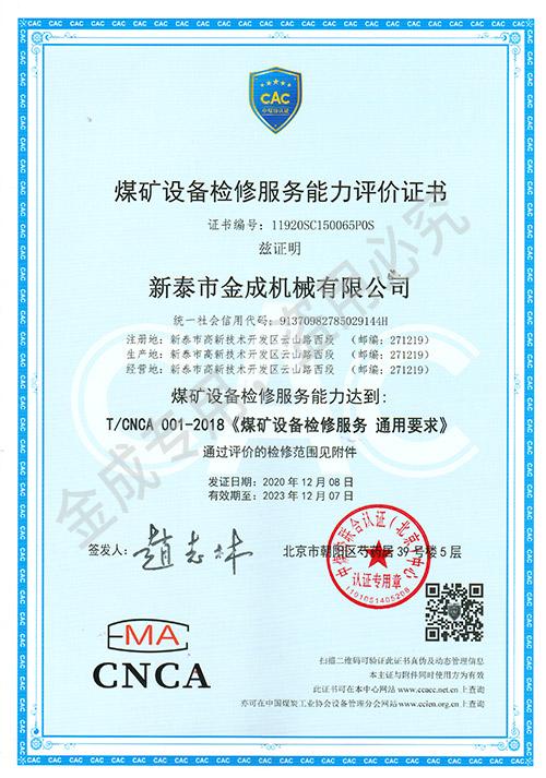 煤矿设备维修证书
