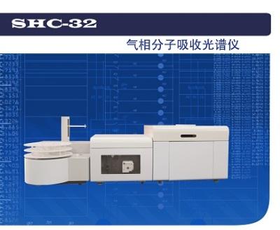 SHC-32型氣相分子吸收光譜儀