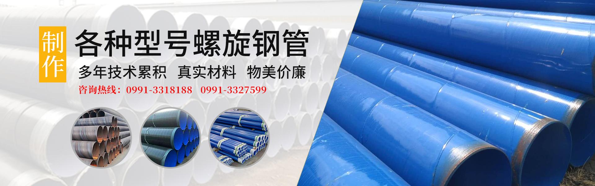 新疆螺旋钢管,乌鲁木齐螺旋钢管,新疆螺旋钢管厂家