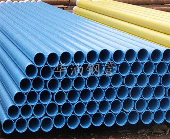 供水专用涂塑钢管
