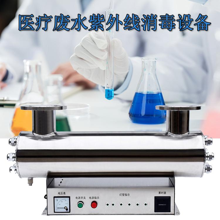 醫療廢水紫外線消毒設備