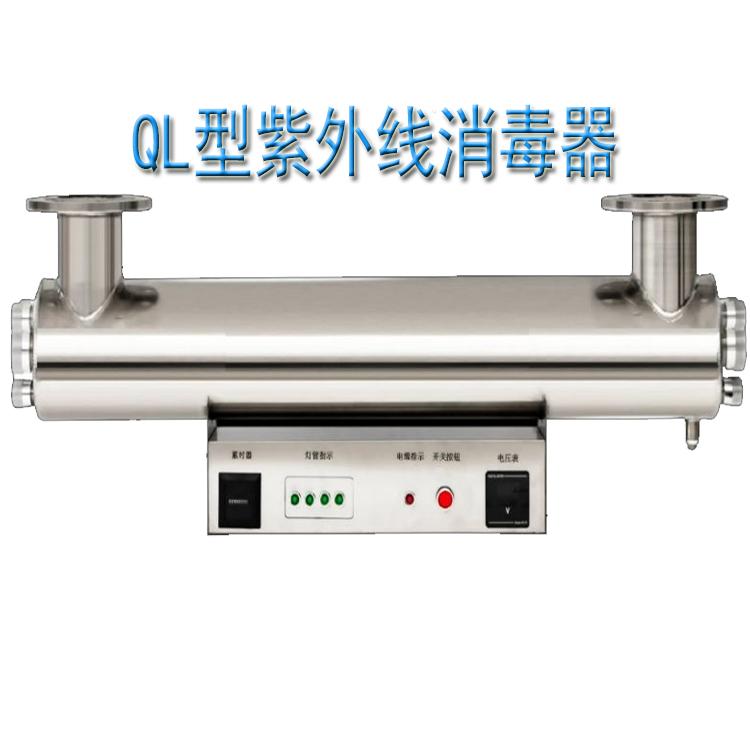 QL型紫外線消毒器規格型號