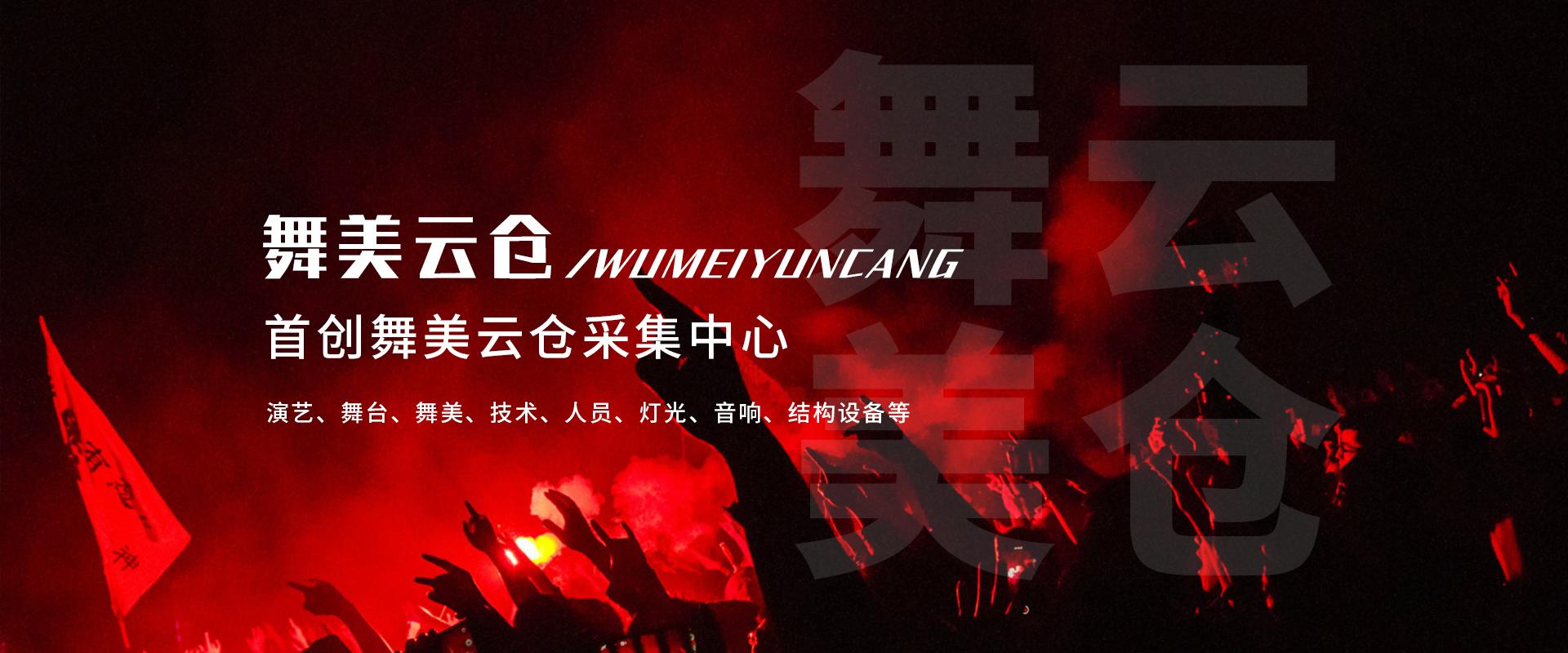云南慶典公司