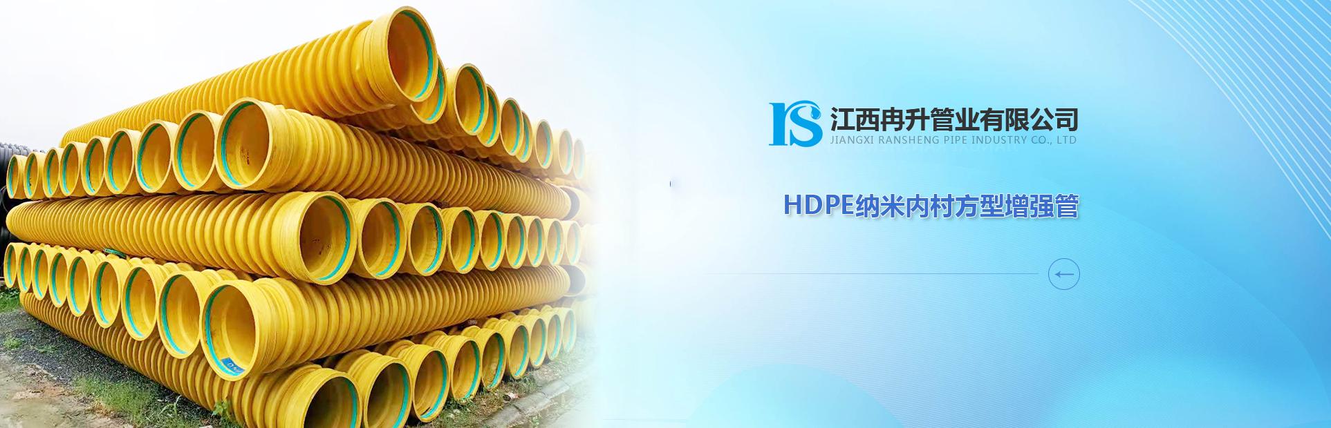 HDPE納米內村方型增強管
