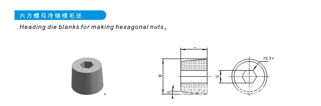 冷镦模具常用型号规格