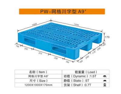 PW-网格川字型A9