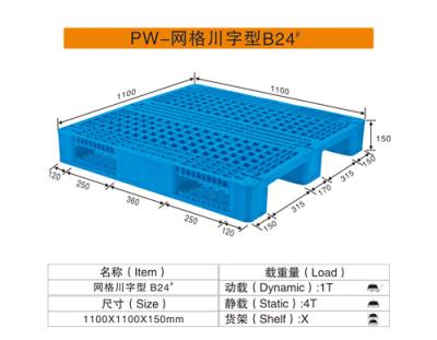 PW-网格川字型B24