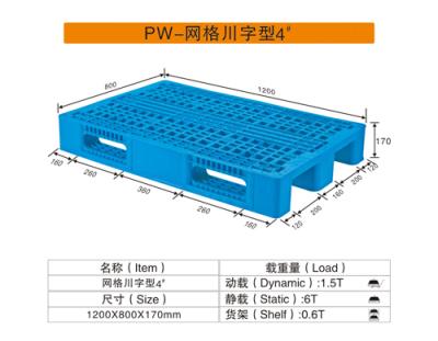 PW-网格川字型4