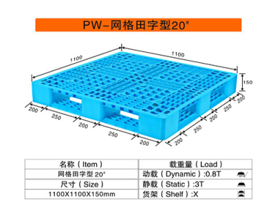PW-网格田字型20