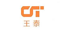 王泰实业股份有限公司