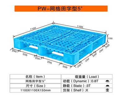 PW-网格田字型5