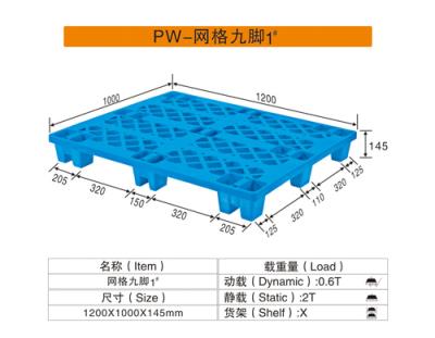 PW-网格九脚1