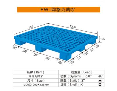 PW-网格九脚3