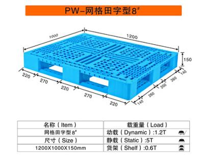 PW-网格田字型8